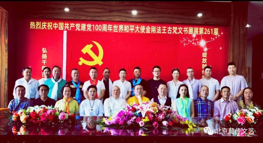 庆祝中国共产党建党100周年世界和平大使金刚法王古梵文书画展第261展 北京隆重举行
