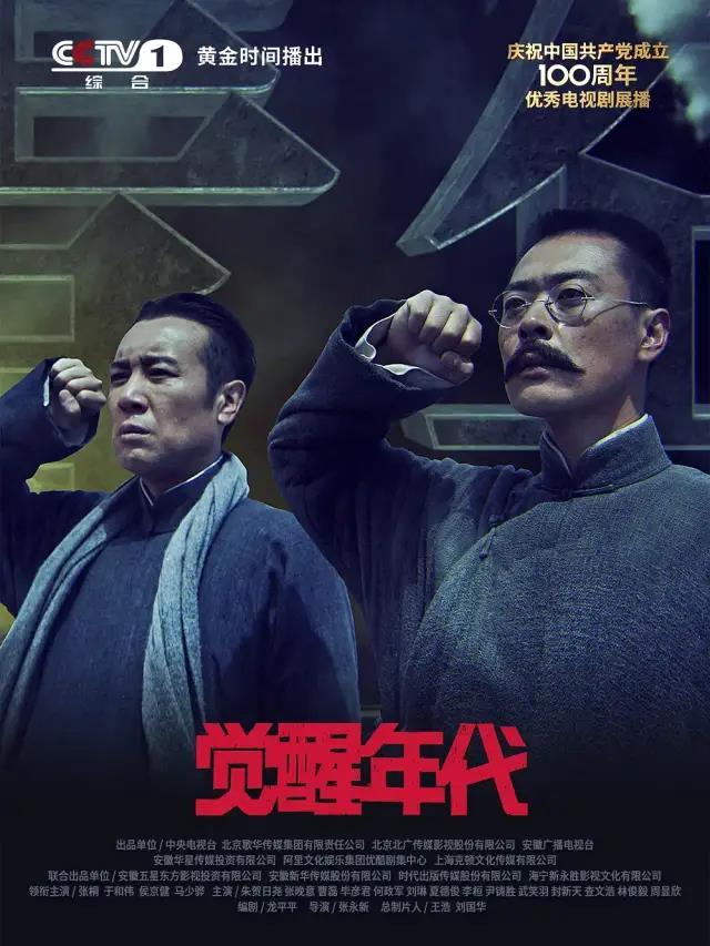 庆祝中国共产党100周年影视巨献——《觉醒年代》
