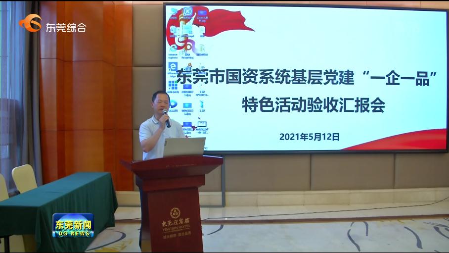 """奋斗百年路 启航新征程 """"一企一品""""特色党建品牌引领国企高质量发展"""