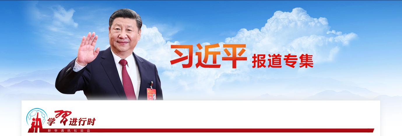 习近平在中共中央政治局第三十一次集体学习