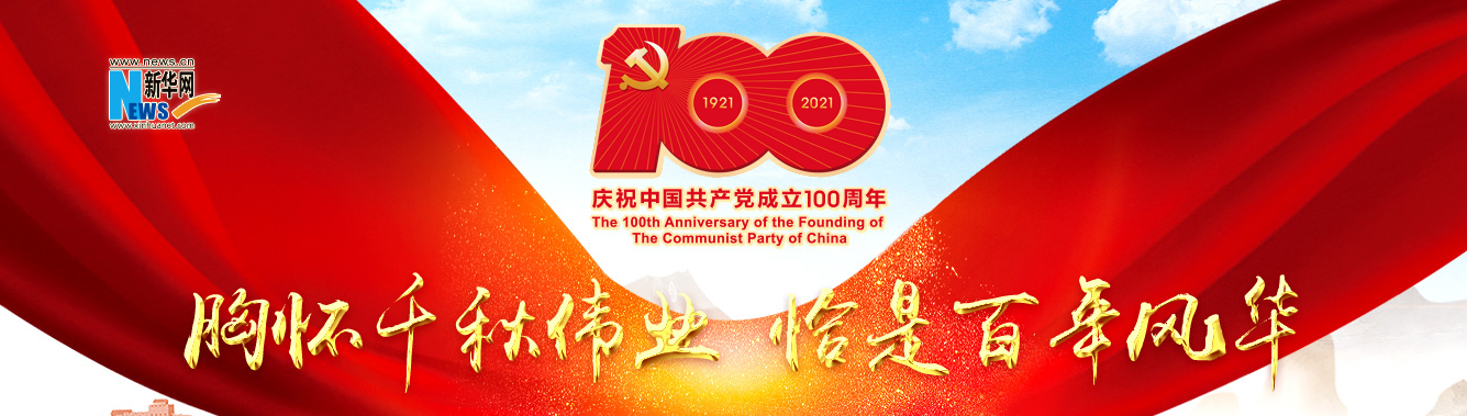 百年风华:读懂你的样子——献给中国共产党百年华诞