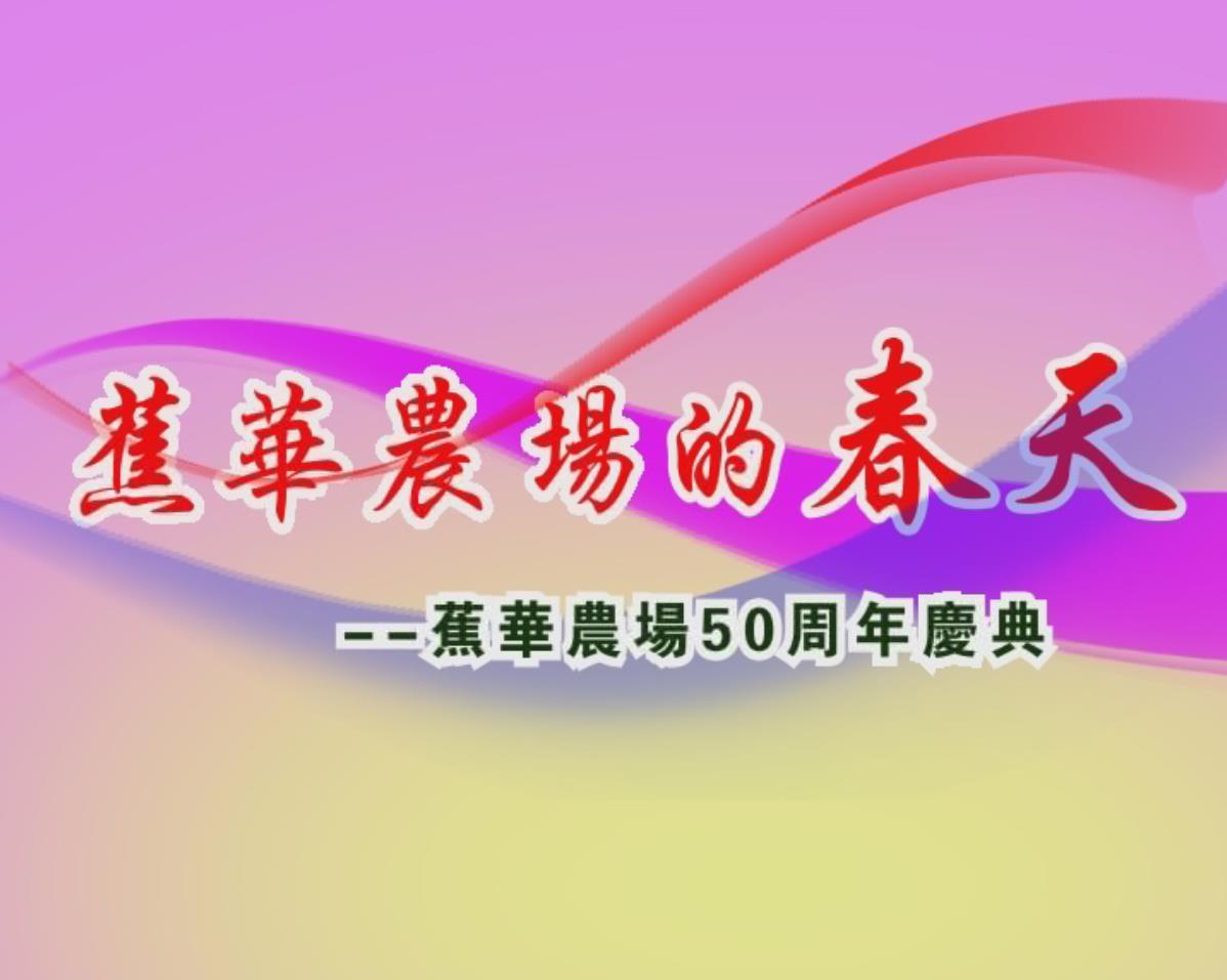 蕉华农场50周年庆典
