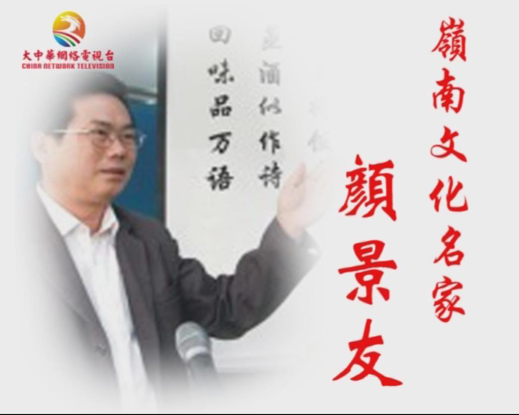 岭南文化名家——颜景友