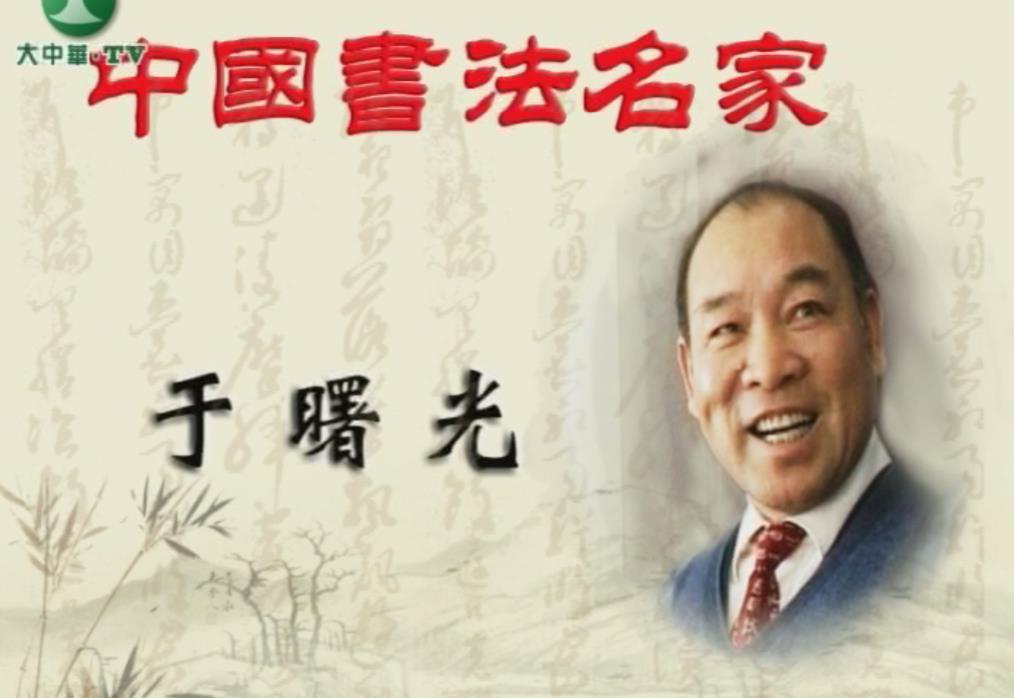 中国书法名家——于曙光