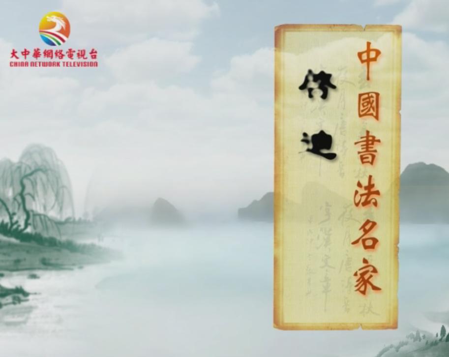 中国书法名家——启迪