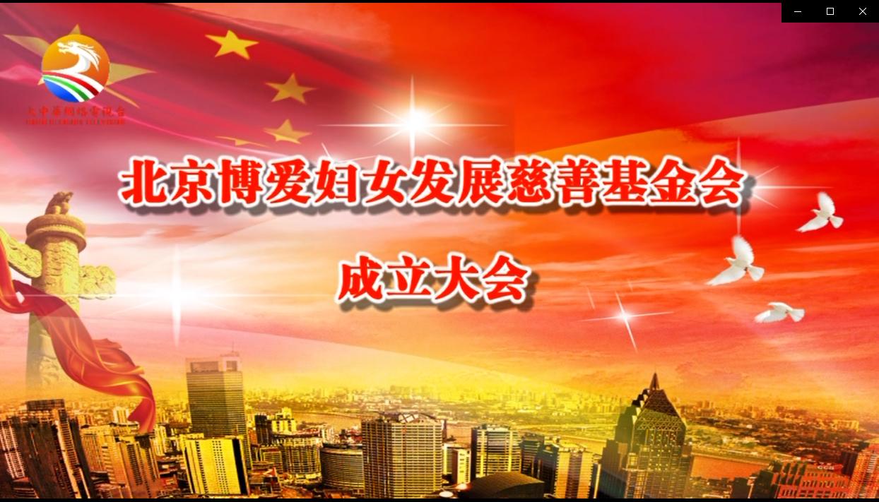 北京博爱妇女发展慈善基金会成立大会